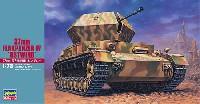 ハセガワ1/72 ミニボックスシリーズ37mm 4号対空戦車 オストヴィント