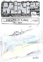 紙でコロコロ1/144 ミニミニタリーフィギュアシュトルモビック IL-2M3