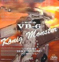 VB-6 ケーニッヒ・モンスター