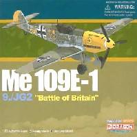 ドラゴン1/72 ウォーバーズシリーズ (レシプロ)メッサーシュミット Me109E-1 .9/JG2 バトル・オブ・ブリテン