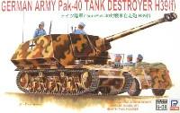 ピットロード1/35 グランドアーマーシリーズドイツ陸軍 7.5cm Pak-40 対戦車自走砲 H39(f)