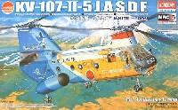 アカデミー1/48 Scale AircraftsKV-107-2-5 J.A.S.D.F. 航空自衛隊 しらさぎ