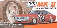 SSR MK-2 (ショートリム/ラジアルタイヤ仕様)