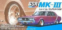 SSR MK-3 (ショートリム/ラジアルタイヤ仕様)