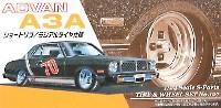 アオシマ1/24 Sパーツ タイヤ&ホイールアドバン A3A (ショートリム/ラジアルタイヤ仕様)