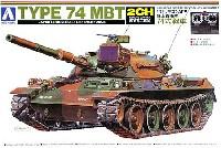 陸上自衛隊 74式戦車