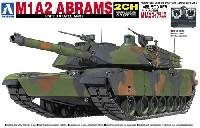 アオシマ1/48 リモコンAFVM1A2 エイブラムス