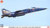 三菱 F-1&T-2 航空自衛隊50周年記念 スペシャルペイント