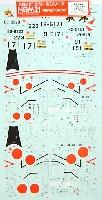 航空自衛隊 F-1/T-2 コレクション Part.1