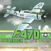 ドラゴン1/72 ウォーバーズシリーズ (レシプロ)P-47D レザーバック 47th ファイタースコードロン