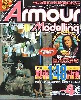 アーマーモデリング 2005年4月号