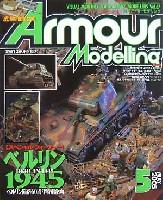 アーマーモデリング 2005年5月号