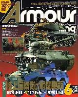アーマーモデリング 2005年6月号
