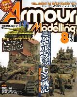 アーマーモデリング 2005年8月号