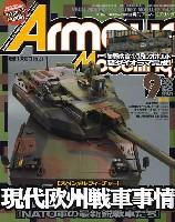 アーマーモデリング 2005年9月号