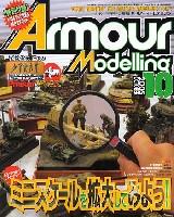 アーマーモデリング 2005年10月号