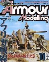 アーマーモデリング 2005年11月号