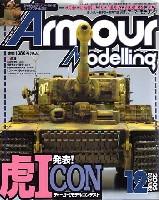 アーマーモデリング 2005年12月号
