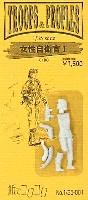 紙でコロコロ1/35 TROOPS & PEOPLES女性自衛官 1 (1体入)