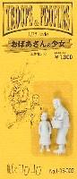 紙でコロコロ1/35 TROOPS & PEOPLESおばあさん & 少女 (2体セット)