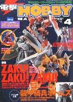 アスキー・メディアワークス月刊 電撃ホビーマガジン電撃ホビーマガジン 2005年4月号