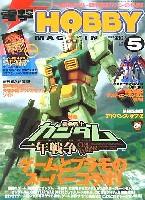 アスキー・メディアワークス月刊 電撃ホビーマガジン電撃ホビーマガジン 2005年5月号