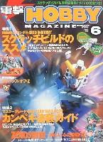 アスキー・メディアワークス月刊 電撃ホビーマガジン電撃ホビーマガジン 2005年6月号