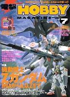 アスキー・メディアワークス月刊 電撃ホビーマガジン電撃ホビーマガジン 2005年7月号