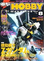 アスキー・メディアワークス月刊 電撃ホビーマガジン電撃ホビーマガジン 2005年8月号
