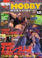 アスキー・メディアワークス月刊 電撃ホビーマガジン電撃ホビーマガジン 2005年12月号