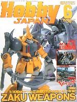 ホビージャパン  2005年6月号