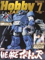 ホビージャパン  2005年7月号