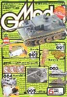 モデルグラフィックス 2005年6月号
