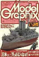 モデルグラフィックス 2005年10月号
