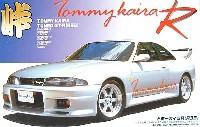 フジミ1/24 峠シリーズR33 スカイライン GT-R トミーカイラ