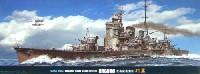 フジミ1/700 特シリーズ日本海軍 重巡洋艦 羽黒