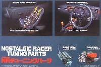 フジミガレージ&ツールノスタルジックレーサー チューニングパーツ