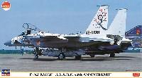 F-15J イーグル 航空自衛隊50周年記念 スペシャルペイント