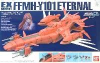 バンダイEXモデルFFMH-Y101 エターナル