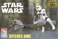 スピーダーバイク