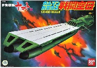 バンダイ宇宙戦艦ヤマトガルマン・ガミラス帝国 戦闘空母 (宇宙戦艦ヤマト 3)