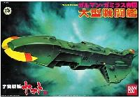 バンダイ宇宙戦艦ヤマトガルマン・ガミラス帝国 大型戦闘艦 (宇宙戦艦ヤマト 3)