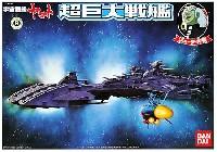 バンダイ宇宙戦艦ヤマトズゥオーダー大帝艦 超巨大戦艦 (宇宙戦艦ヤマト)