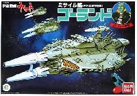 ミサイル艦 ゴーランド (宇宙戦艦ヤマト)
