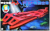 バンダイ宇宙戦艦ヤマトガミラス艦隊旗艦 デスラー戦闘空母 (宇宙戦艦ヤマト)