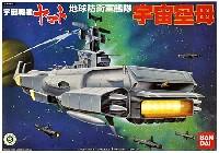 バンダイ宇宙戦艦ヤマト地球防衛軍艦隊 宇宙空母 (宇宙戦艦ヤマト)