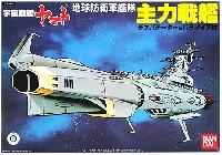 バンダイ宇宙戦艦ヤマト地球防衛軍艦隊 主力戦艦