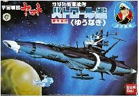 バンダイ宇宙戦艦ヤマト地球防衛軍艦隊 パトロール艦 ゆうなぎ
