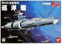 バンダイ宇宙戦艦ヤマト地球防衛軍艦隊 巡洋艦 (宇宙戦艦ヤマト)