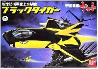 バンダイ宇宙戦艦ヤマト地球防衛軍艦上攻撃機 ブラックタイガー (宇宙戦艦ヤマト)